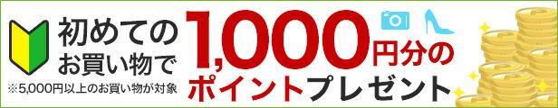 初めてのお買い物で最大1,000円分ポイントプレゼント!