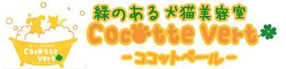 クークチュールなら【cocotte vert|ココットベール】緑のある犬猫美容室