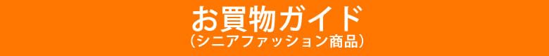 お買物ガイド(シニアファッション商品)