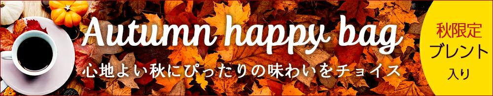 秋限定福袋