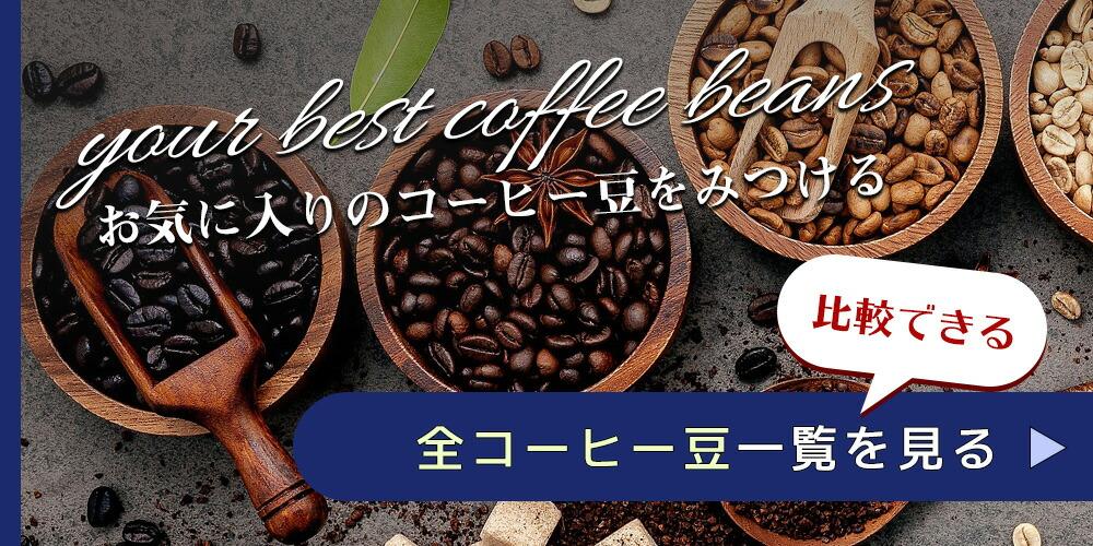 コーヒー豆一覧を見る