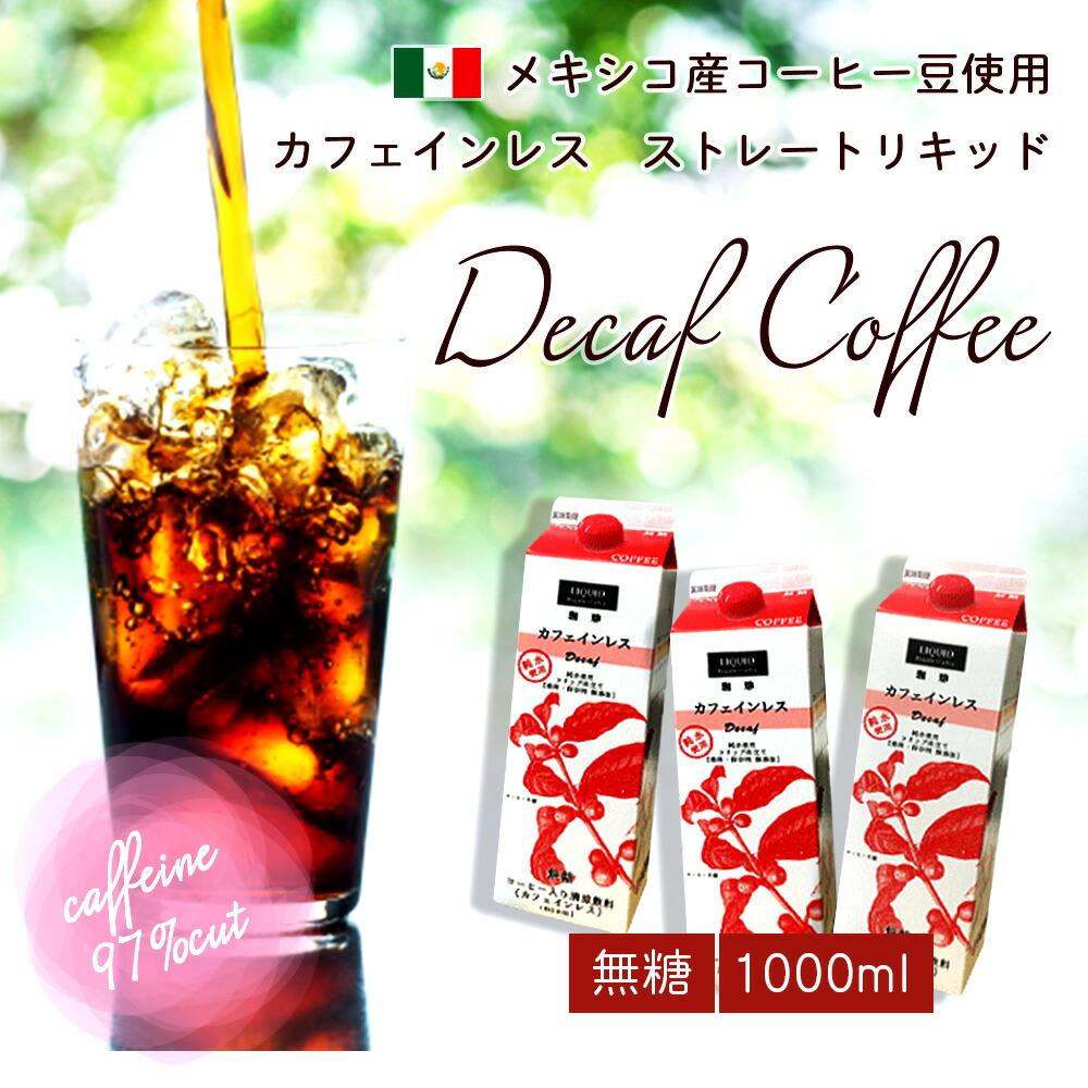 カフェインレス コーヒー