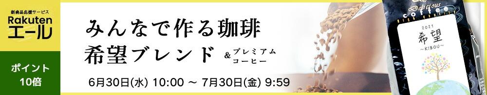 【Rakutenエール】みんなで応援し、作る「希望ブレンド」含むコーヒー4種セット