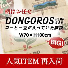 ドンゴロス