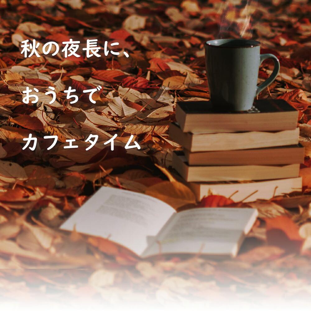 秋の夜長はコーヒーを