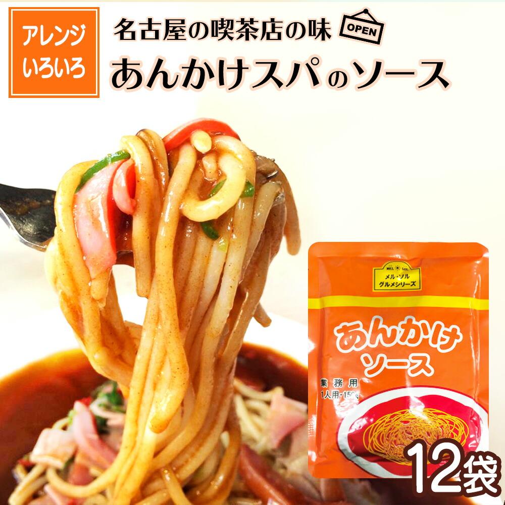 あんかけソース【12袋入】l
