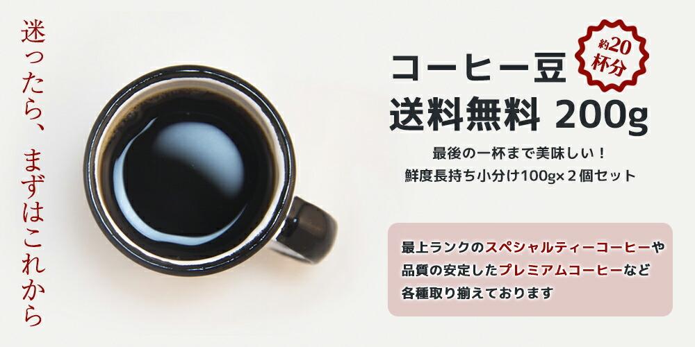 【送料無料】お試し200g
