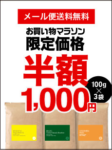 1000円セット