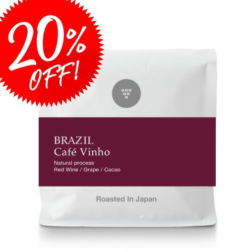 ブラジル・カフェヴィーニョ20%OFF