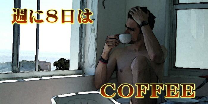 本当に美味しいコーヒーをお探しのあなたへ家庭用から業務用までコーヒーの事なら品揃え豊富な珈琲茶房榕菴(ようあん) 喫茶器具、業務用食材も充実!!
