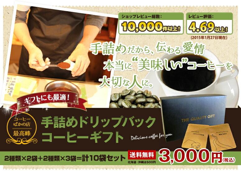 ショップレビュー総数10,000件以上!レビュー評価4.68以上!手詰めだから、伝わる愛情。本当に美味しいコーヒーを大切な人に。コーヒーばかの店最高峰「手詰めドリップパックコーヒーギフト」2種類×2袋,2種類×3袋=計10セット送料無料3,000円(税込)