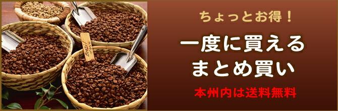 送料無料コーヒー豆セット