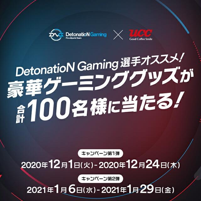 DetonatioN Gaming選手オススメ!豪華ゲーミンググッズが合計100名様に当たる!