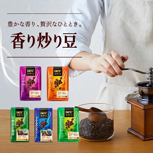 香り炒り豆の特集