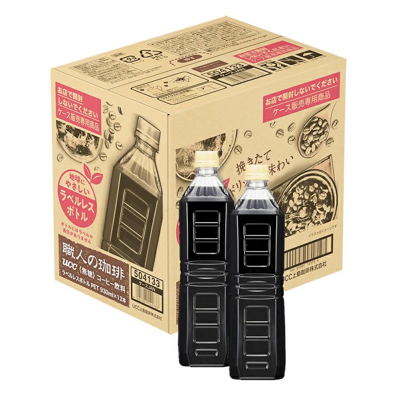 職人の珈琲 無糖 ラベルレスボトル ペットボトル 930ml×12本