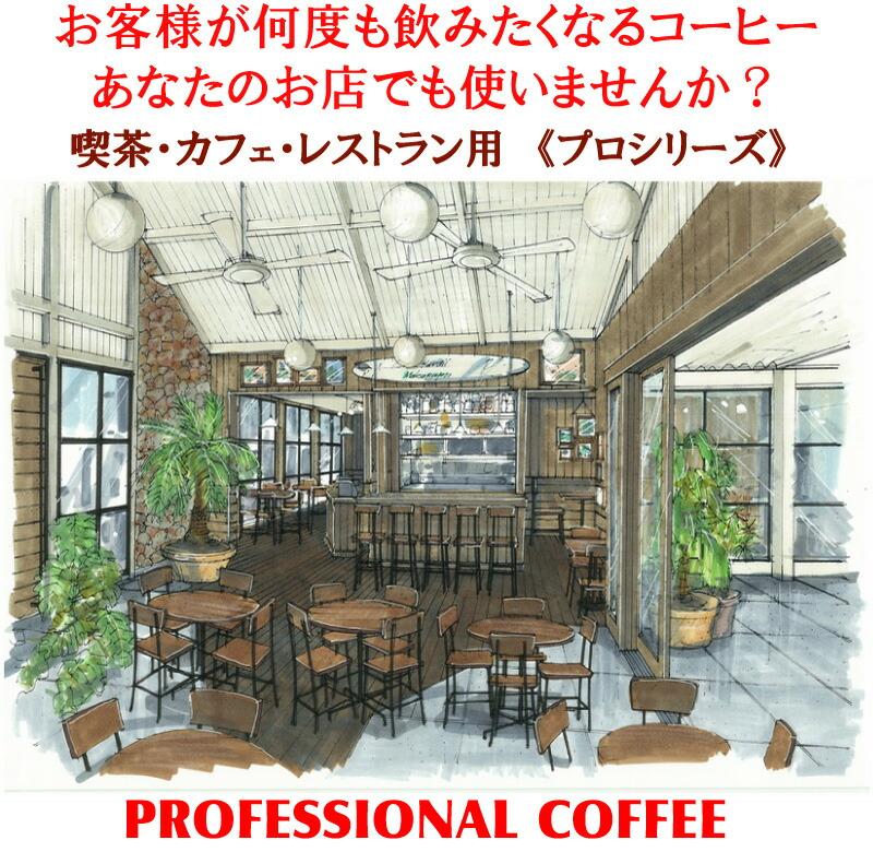 業務用コーヒー