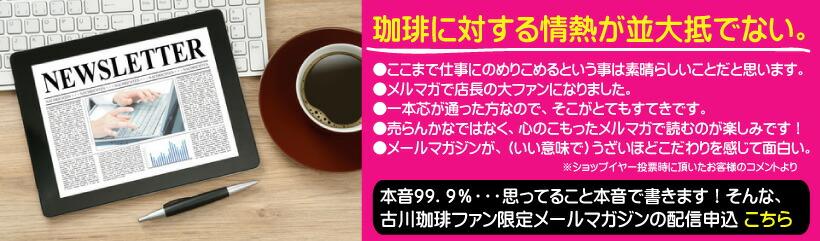 古川珈琲ファン限定メールマガジン