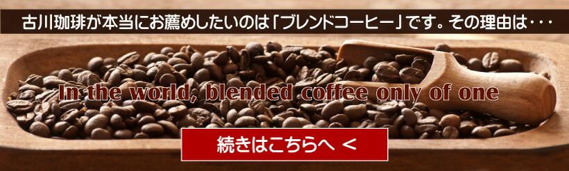 古川珈琲が本当にお薦めしたいのは「ブレンドコーヒー」です。その理由は・・・