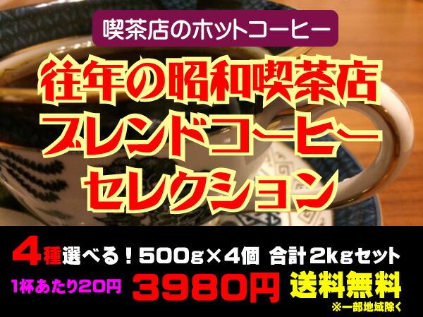 往年の昭和喫茶店ブレンドコーヒーセレクション
