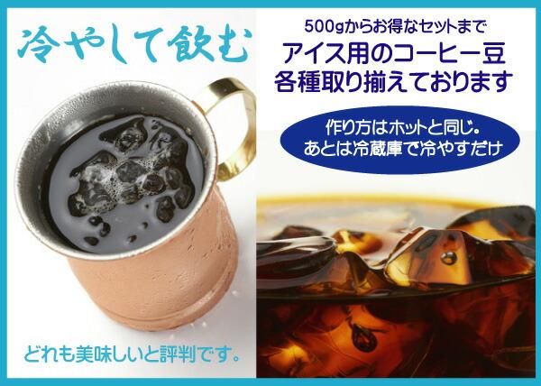 冷やして飲む!アイス用のコーヒー豆あります。