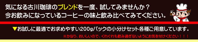 気になる古川珈琲のブレンドを一度、試してみませんか?今お飲みになっているコーヒーの味と飲み比べてみてください。