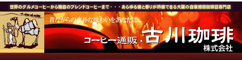 コーヒー通販・古川珈琲株式会社 楽天店のサイト