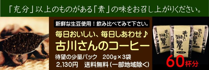 古川さんのコーヒー