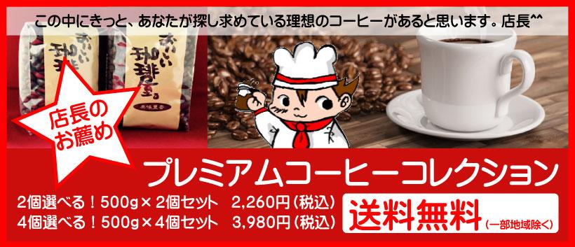 4つ選べるプレミアムコーヒーコレクション