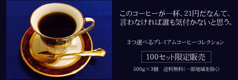 【100セット限定販売】3つ選べる!プレミアム・コーヒーコレクション 500g×3個セット
