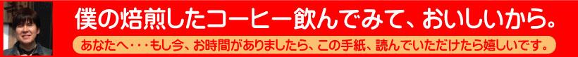 はじめまして。コーヒーの焙煎家・古川裕介です。