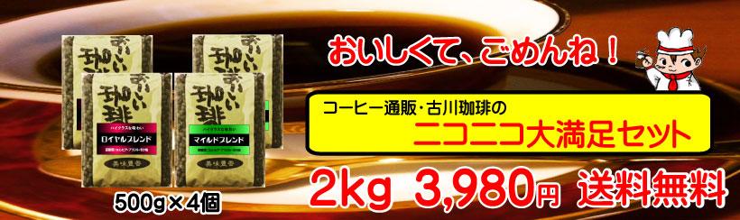 コーヒー通販・古川珈琲のニコニコ大満足セット