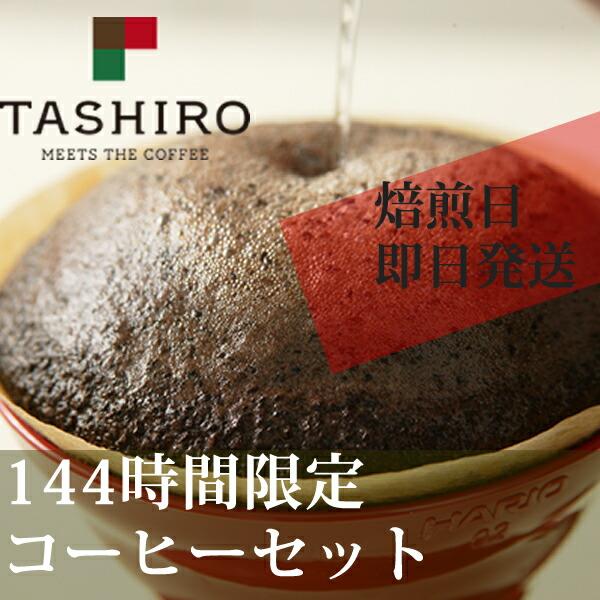 144時間限定コーヒーセット
