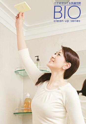 バイオでつくる快適空間バイオクリーンナップシリーズ:お風呂用