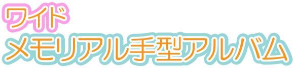 ワイドメモリアル手型アルバム