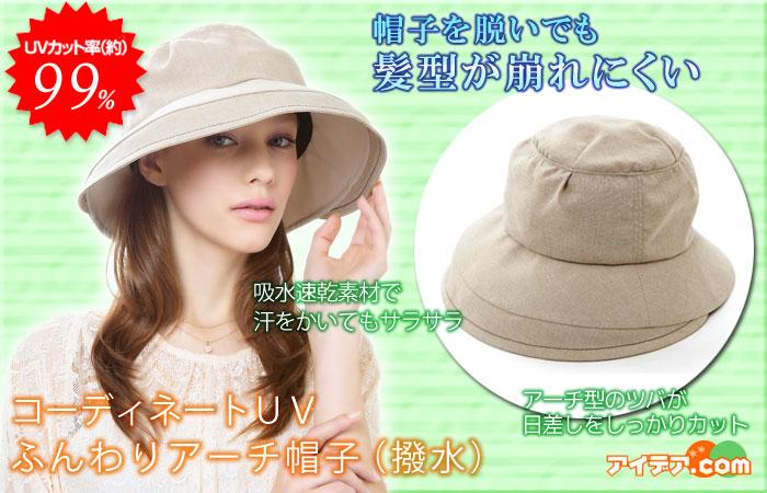 コーディネートUVふんわりアーチ帽子(撥水)