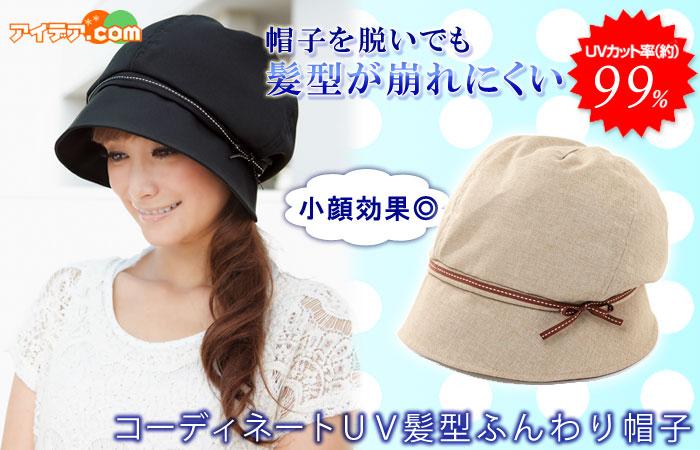 コーディネイトUV髪型ふんわり帽子(撥水)