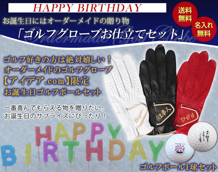 オーダーメイドゴルフグローブお仕立てセットクリスタルとお誕生日ゴルフボール1球のセット