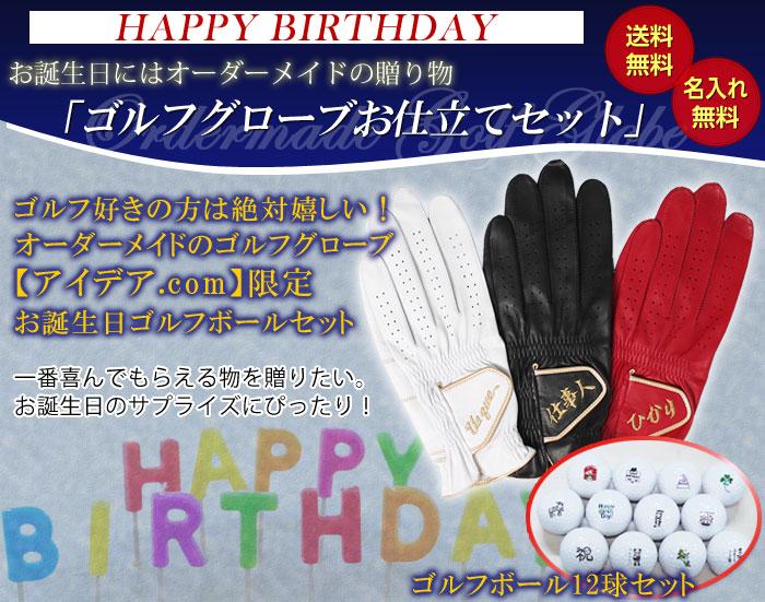 オーダーメイドゴルフグローブお仕立てセットクリスタルとお誕生日ゴルフボールのセット