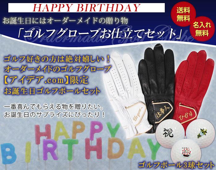 オーダーメイドゴルフグローブお仕立てセットクリスタルとお誕生日ゴルフボール3球のセット