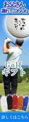 父の日ゴルフギフト特集