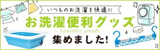 洗濯用品特集