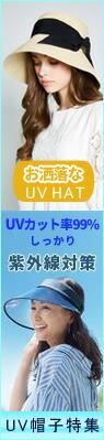 UV帽子特集