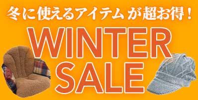 冬物SALE