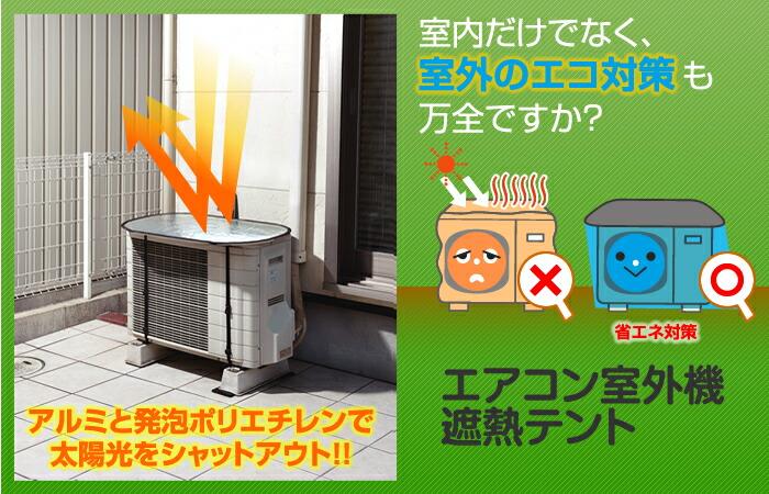 エアコン室外機遮熱テント コジット