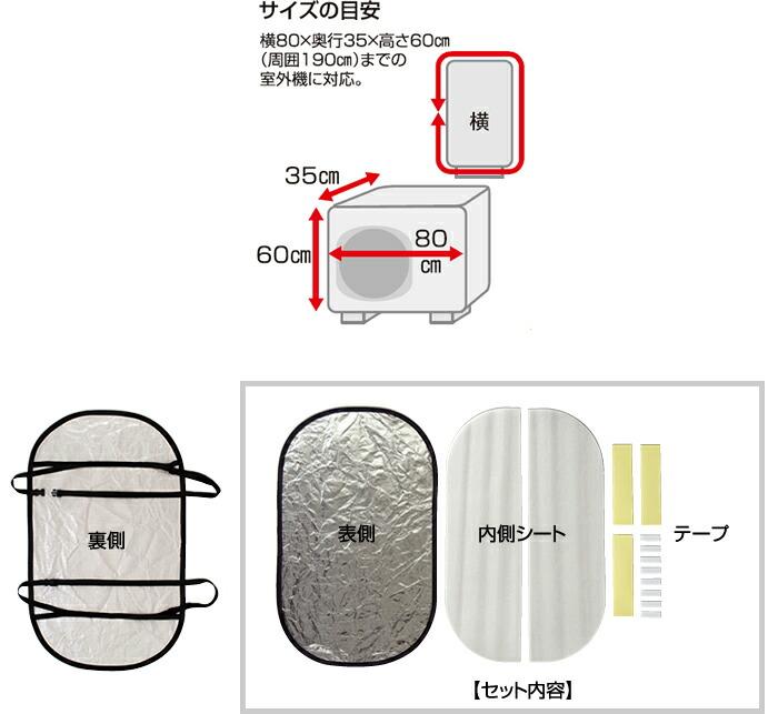 横80×奥行35×高さ60cm(周囲190cm)まで の室外機に対応。