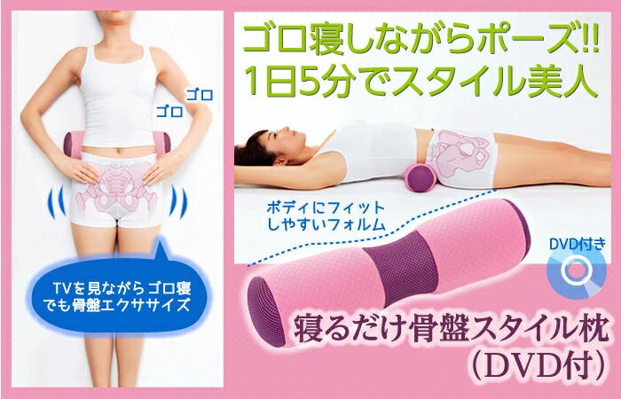 寝るだけ骨盤スタイル枕(DVD付) コジット
