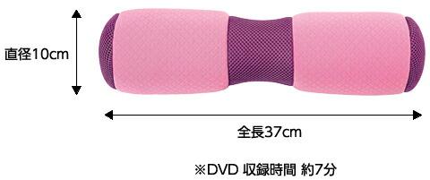 直径10cm×全長37cm ※DVD 収録時間 約7分