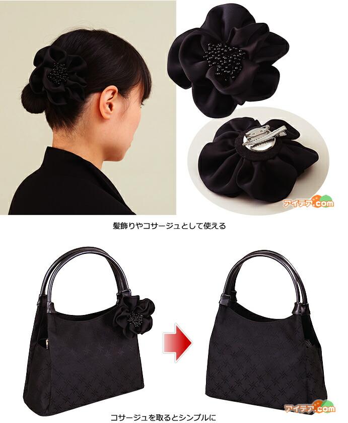髪飾りやコサージュとして使える コサージュを取るとシンプルに