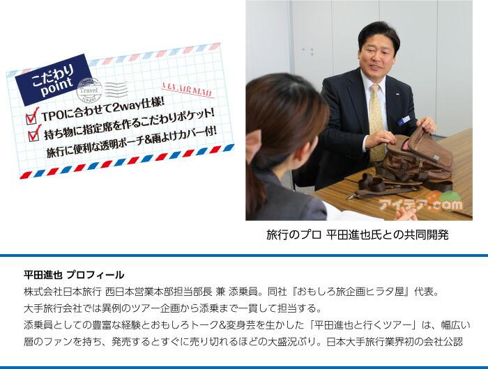 旅行のプロ 平田進也氏との共同開発