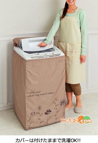 カバーは付けたままで洗濯OK!!